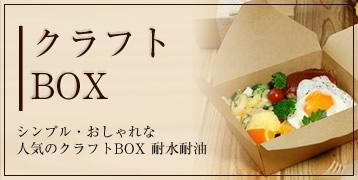 クラフトBOX