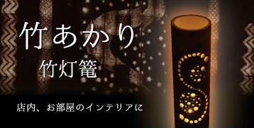 竹あかり:竹灯篭