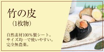 竹の皮(1枚もの)